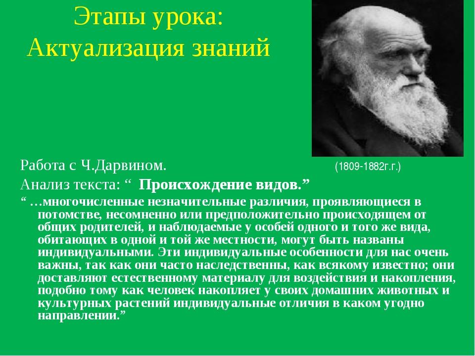 "Этапы урока: Актуализация знаний Работа с Ч.Дарвином. Анализ текста: "" Происх..."