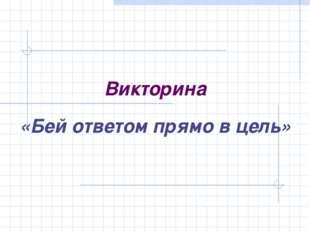 Викторина «Бей ответом прямо в цель»