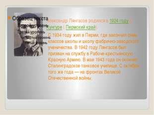 Александр Лянгасов родился в1924 годувКунгуре(Пермский край). С 1934 го
