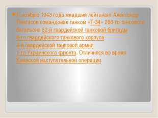 К ноябрю 1943 года младший лейтенант Александр Лянгасов командовал танком «Т-