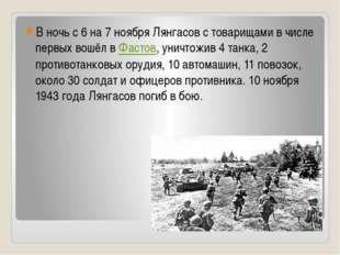 В ночь с 6 на 7 ноября Лянгасов с товарищами в числе первых вошёл вФастов, у