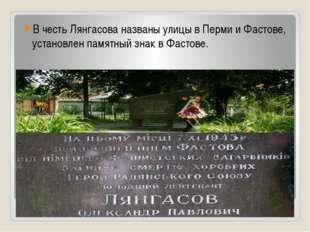 В честь Лянгасова названы улицы в Перми и Фастове, установлен памятный знак