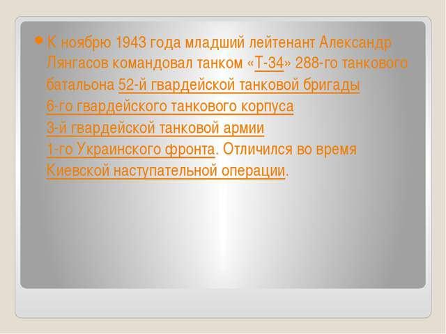 К ноябрю 1943 года младший лейтенант Александр Лянгасов командовал танком «Т-...
