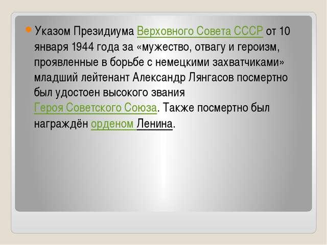 Указом ПрезидиумаВерховного Совета СССРот 10 января 1944 года за «мужество,...