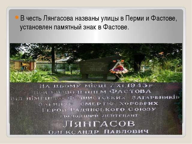 В честь Лянгасова названы улицы в Перми и Фастове, установлен памятный знак...