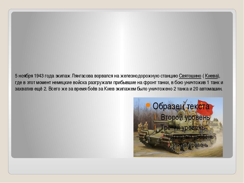 5 ноября 1943 года экипаж Лянгасова ворвался на железнодорожную станциюСвято...