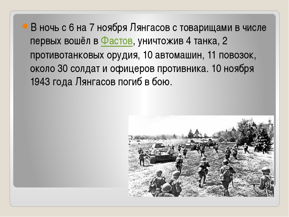 В ночь с 6 на 7 ноября Лянгасов с товарищами в числе первых вошёл вФастов, у...
