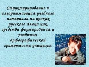 Структурирование и алгоритмизация учебного материала на уроках русского языка