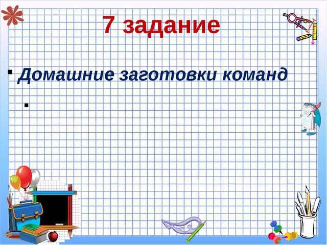 7 задание Домашние заготовки команд