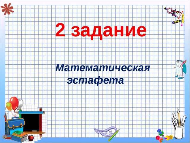 2 задание Математическая эстафета