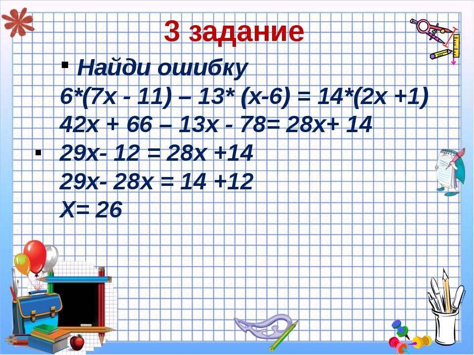 3 задание Найди ошибку 6*(7х - 11) – 13* (х-6) = 14*(2х +1) 42х + 66 – 13х -...