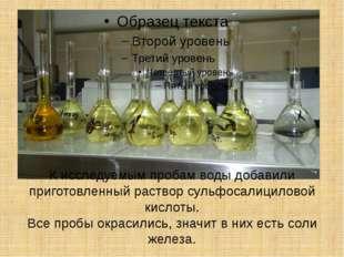 К исследуемым пробам воды добавили приготовленный раствор сульфосалициловой