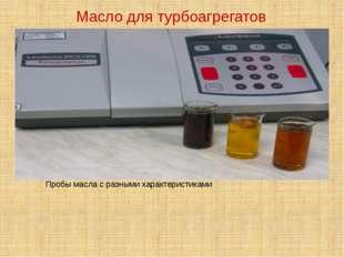 Масло для турбоагрегатов Пробы масла с разными характеристиками