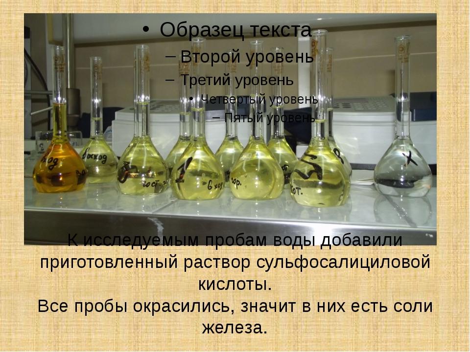 К исследуемым пробам воды добавили приготовленный раствор сульфосалициловой...