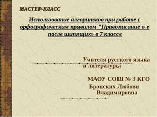 Учителя русского языка и литературы МАОУ СОШ № 3 КГО Бронских Любови Владими