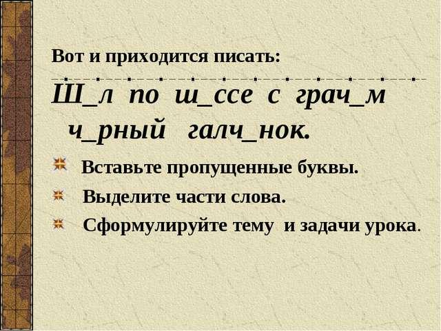 Вот и приходится писать: Ш_л по ш_ссе с грач_м ч_рный галч_нок. Вставьте проп...