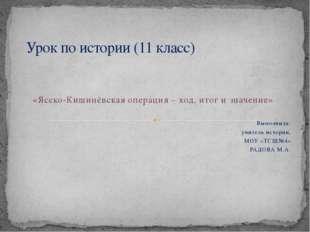 «Ясско-Кишинёвская операция – ход, итог и значение» Выполнила: учитель истори