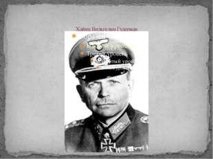Хайнц Вильгельм Гудериан (1884-1954)