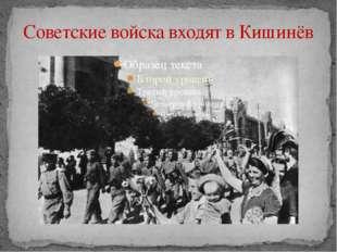 Советские войска входят в Кишинёв