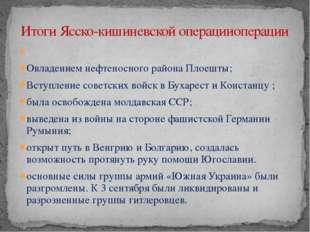 . Овладением нефтеносного района Плоешты; Вступление советских войск в Бухаре