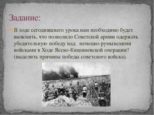 В ходе сегодняшнего урока нам необходимо будет выяснить, что позволило Советс