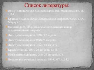 Ясско-Кишиневские Канны/под.ред. Р.Я. Малиновского, М. 1964 Краткая хроника Я