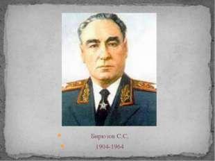 Бирюзов С.С. 1904-1964
