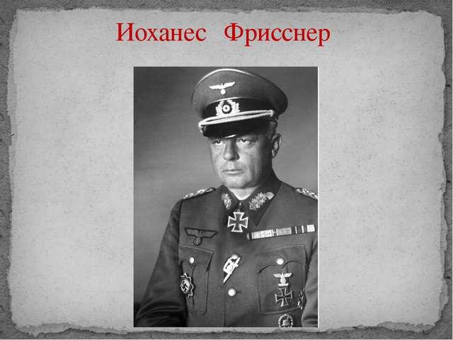 Иоханес Фрисснер