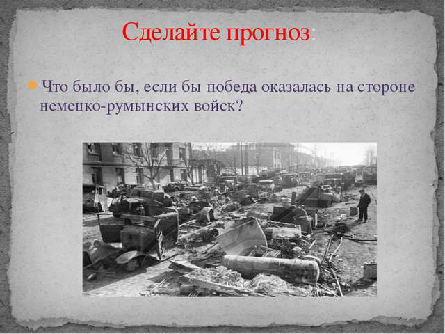 Что было бы, если бы победа оказалась на стороне немецко-румынских войск? Сде...