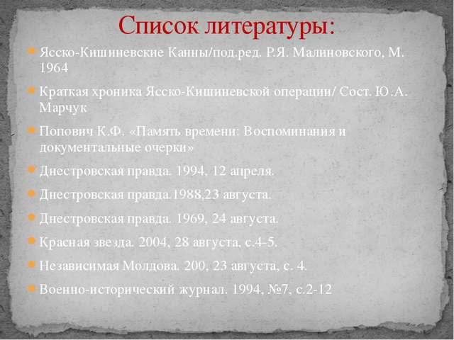 Ясско-Кишиневские Канны/под.ред. Р.Я. Малиновского, М. 1964 Краткая хроника Я...