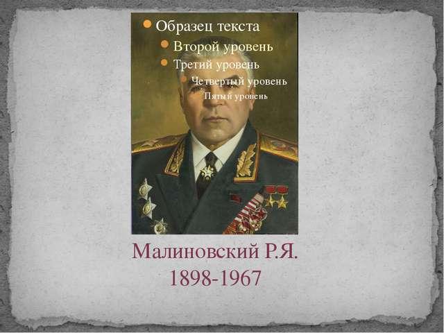 Малиновский Р.Я. 1898-1967