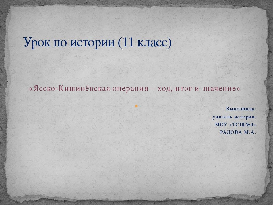«Ясско-Кишинёвская операция – ход, итог и значение» Выполнила: учитель истори...