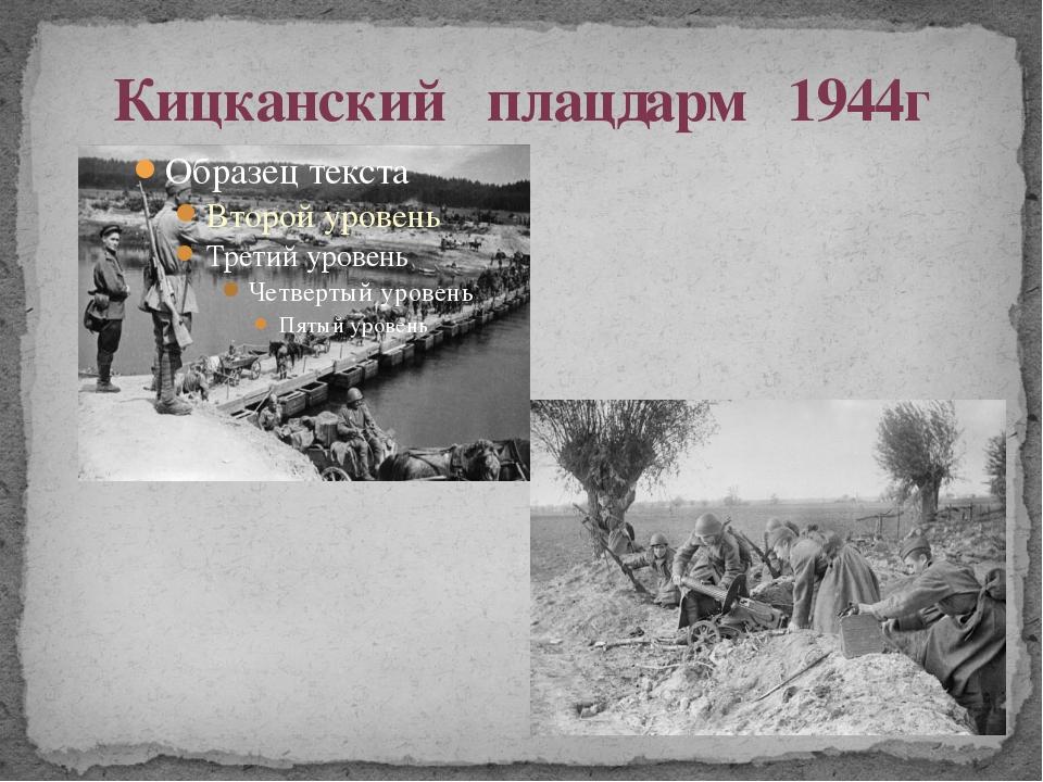 Кицканский плацдарм 1944г