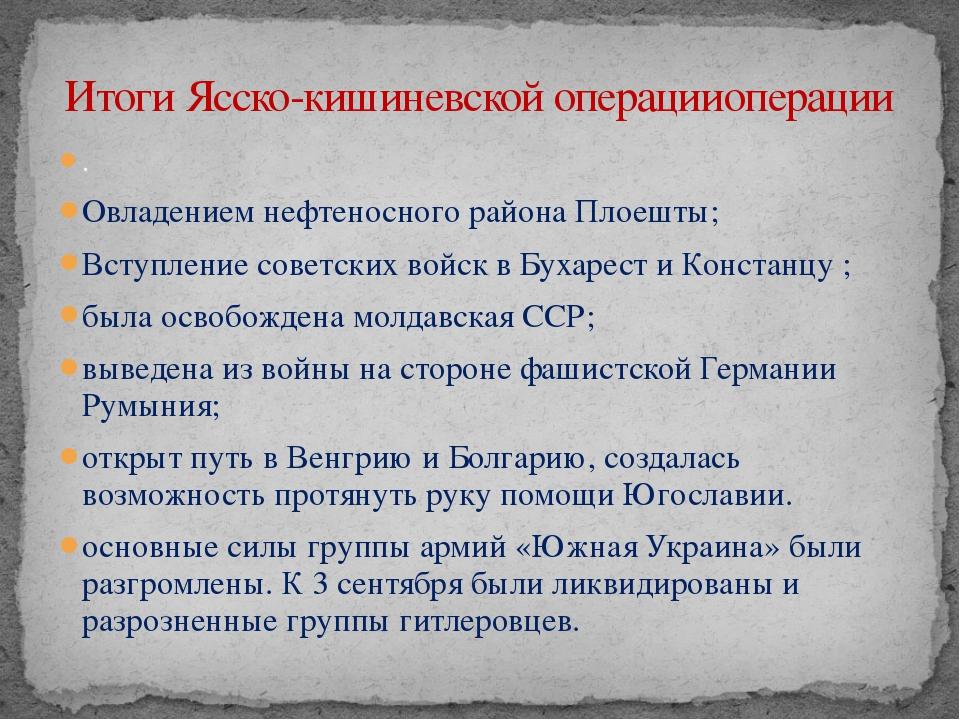 . Овладением нефтеносного района Плоешты; Вступление советских войск в Бухаре...