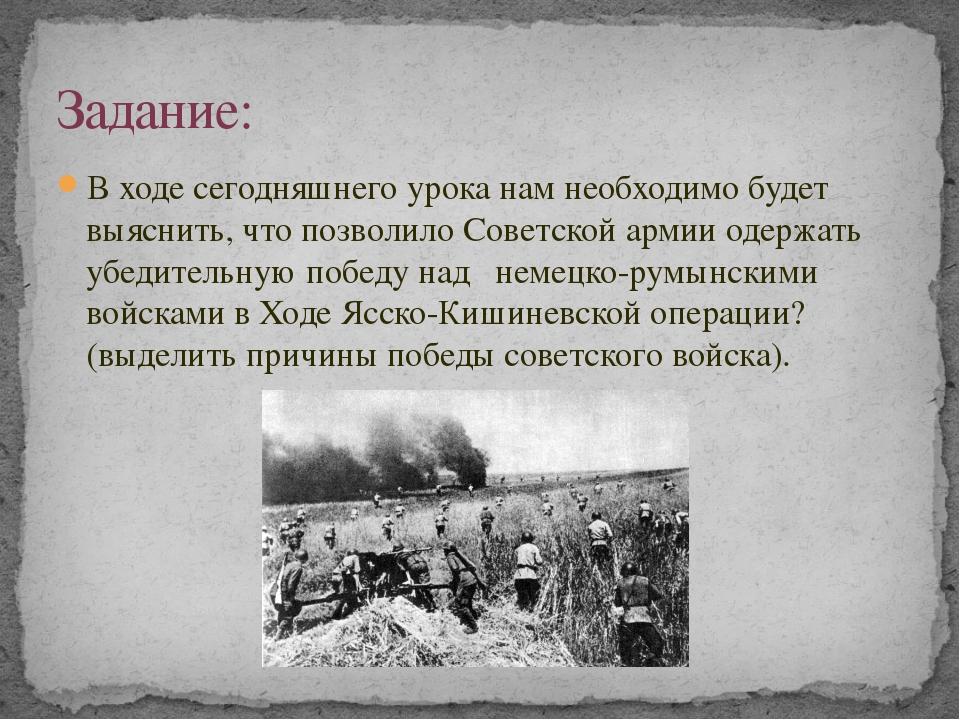 В ходе сегодняшнего урока нам необходимо будет выяснить, что позволило Советс...