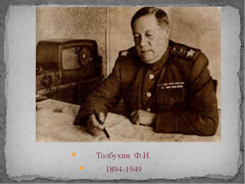 Толбухин Ф.И. 1894-1949