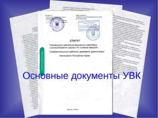 Основные документы УВК