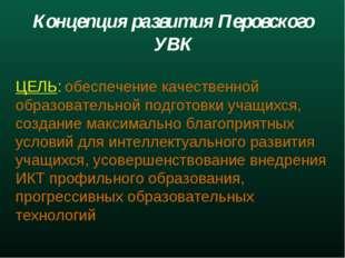 Концепция развития Перовского УВК ЦЕЛЬ: обеспечение качественной образователь