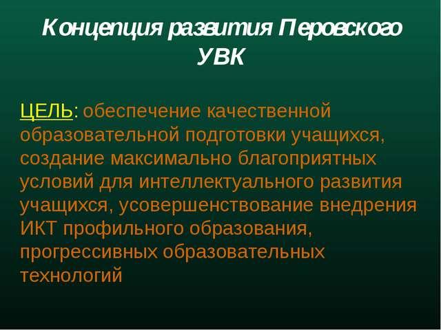 Концепция развития Перовского УВК ЦЕЛЬ: обеспечение качественной образователь...