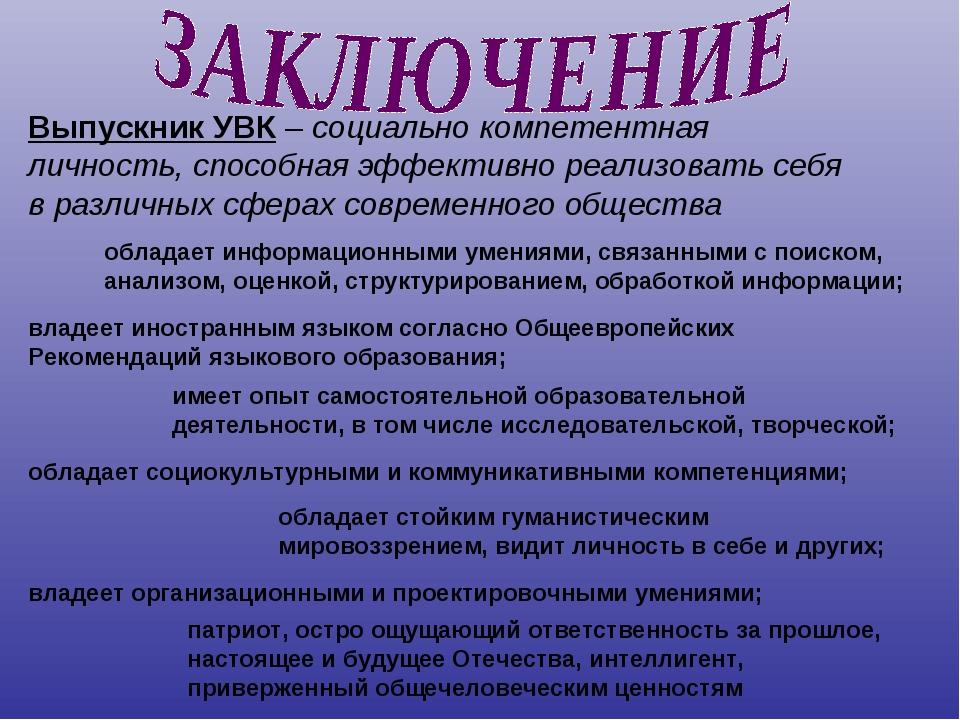 Выпускник УВК – социально компетентная личность, способная эффективно реализо...