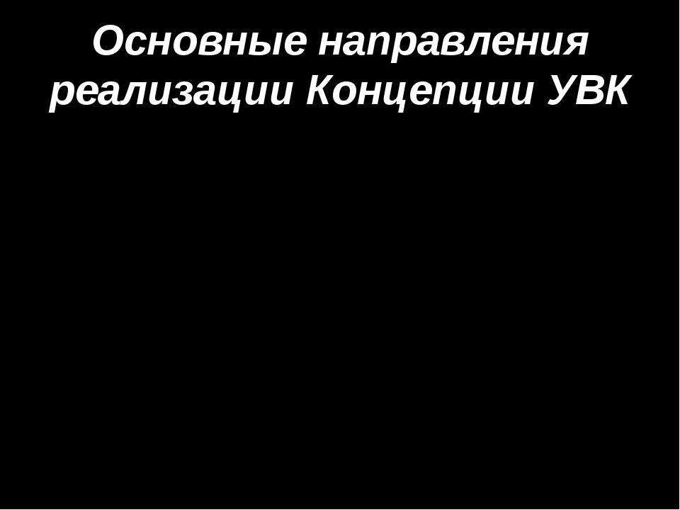 Основные направления реализации Концепции УВК Развитие сети гимназических кла...