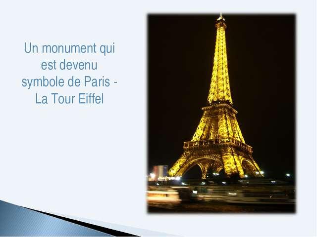 Un monument qui est devenu symbole de Paris - La Tour Eiffel