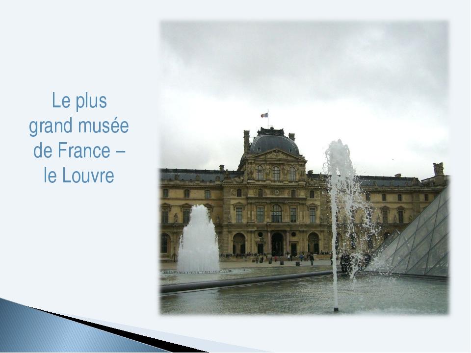 Le plus grand musée de France – le Louvre