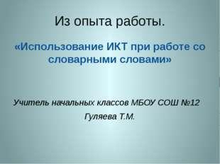 Из опыта работы. «Использование ИКТ при работе со словарными словами» Учитель