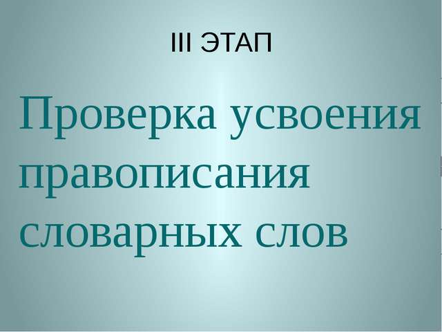 III ЭТАП Проверка усвоения правописания словарных слов