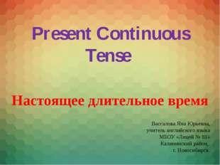Present Continuous Tense Настоящее длительное время Вассалова Яна Юрьевна, уч
