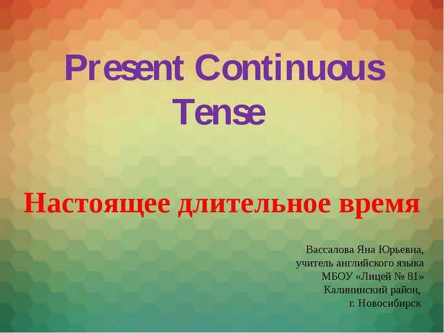 Present Continuous Tense Настоящее длительное время Вассалова Яна Юрьевна, уч...