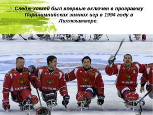 Следж-хоккей был впервые включен в программу Паралимпийских зимних игр в 199