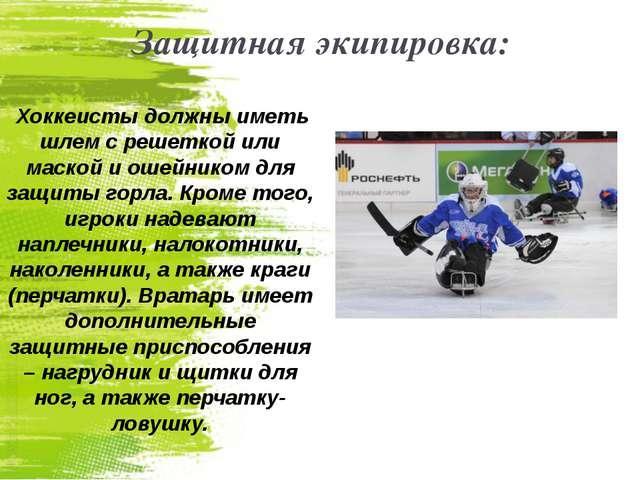 Защитная экипировка: Хоккеисты должны иметь шлем с решеткой или маской и ошей...