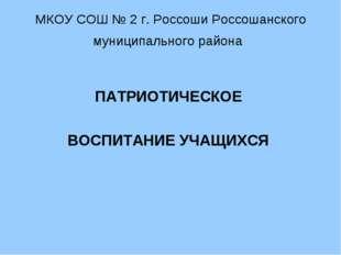 МКОУ СОШ № 2 г. Россоши Россошанского муниципального района ПАТРИОТИЧЕСКОЕ ВО
